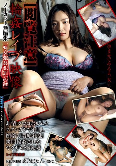 EMBZ-192 [Caution Before Viewing] Gang Bang Fuck Fest Uncut Unedited Video Collection A Video Record Of Sexual Crimes! She Was Put To Sleep With Chloroform And A Stun Gun, And Now She's Been Driven Crazy With Aphrodisiacs! A Gangster's Colossal Tits Wife Gets Fucked And Fucked By Many Guys Botan Koino