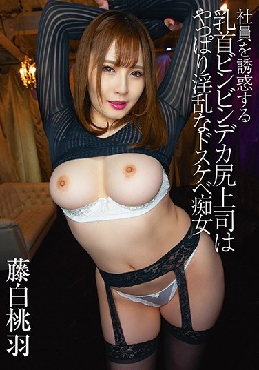 FCDC-110 Sensitive Nipples Big Butt Boss Lady Who Seduces Employees Is (Of Course!) A Dirty-Talking Nasty Slut – Fujishiro Momoha