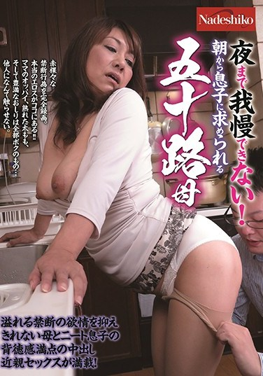 NASH-181 I Can't Wait Until Tonight! A Fifty-Something Stepmother Who Gets Fucked From The Break Of Dawn By Her Stepson