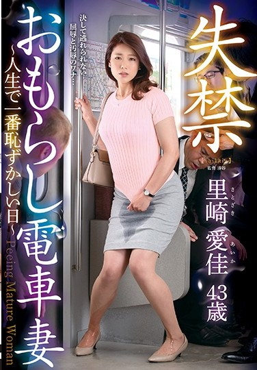 HONE-246 The Pissing And Wetting Yourself Train Wife – The Most Embarrassing Day Of My Life – Aika Satozaki