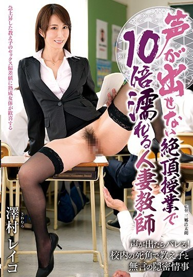 IQQQ-13 This Married Woman Teacher Was Having In Orgasm In Class And Couldn't Make A Sound, So She Started Dripping 10 Times The Amount Of Pussy Juices That She Normally Sprays When Cumming Reiko Sawamura