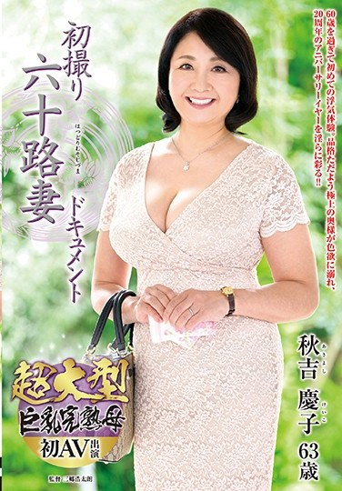 JRZD-928 First Time Filming In Her 60s Keiko Akiyoshi