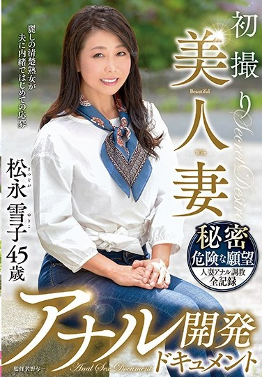 TOEN-21 First Time Shots With A Beautiful Married Woman An Anal Development Documentary Yukiko Matsunaga 45 Years Old