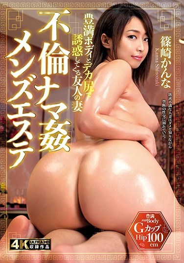 HZGD-132 My Friend's Wife Seduces Me With Her Voluptuous Body And Her Huge Ass – Adulterous Banging With A Massage Therapist – Kanna Shinozaki