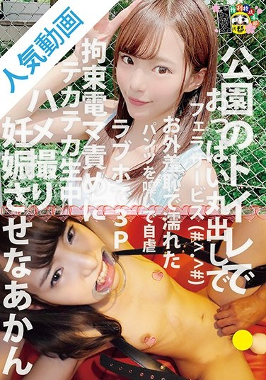HONB-147 In A Public Toilet… I Have To Get Her Pregnant