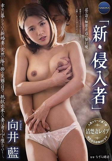 GNAX-017 New Intruder Ai Mukai