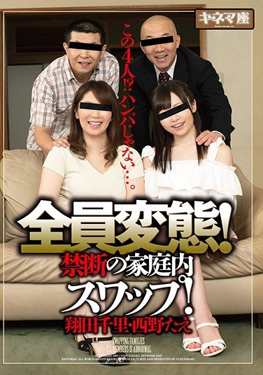 KNMD-055 Everyone's A Pervert! Forbidden Partner Swapping! – Chisato Shoda , Tae Nishino