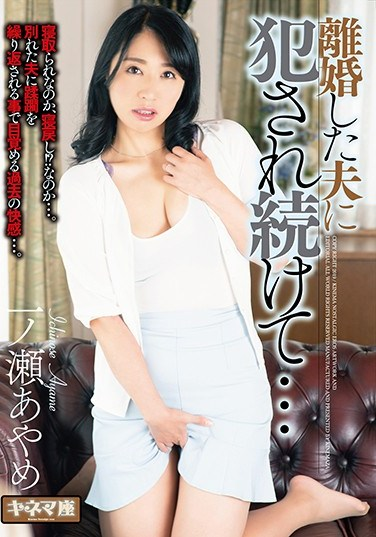 KNMD-056 My Ex-Husband Keeps Fucking Me… Ayame Ichinose
