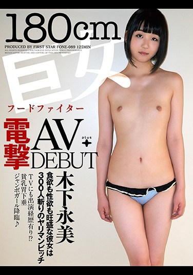 FONE-089 A 180cm Tall Big Woman Food Fighter Her Shocking Adult Video Debut Nagami Kinoshita This Slutty Bitch Is Hungry For Food And Sex, And Ready To Mow Down 300 Dicks