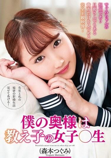 DLIS-017 My Wife Is A Student Girl ○ Raw Tsugumi Morimoto