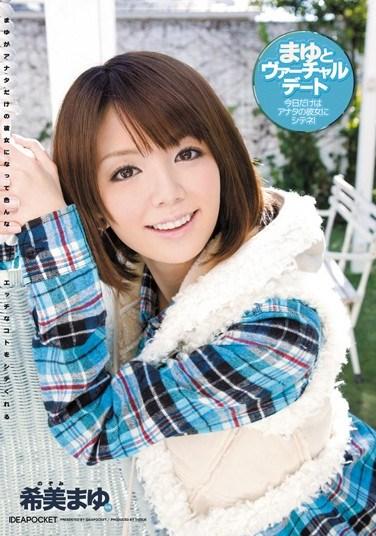 IPTD-718 Virtual Date With Mayu Mayu Nozomi