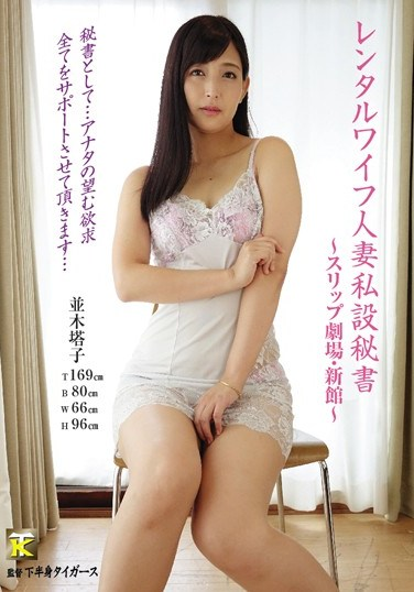 KTFT-003 The Rental Wife A Married Woman Private Secretary – The Slip Theater/The New Annex – Toko Namiki
