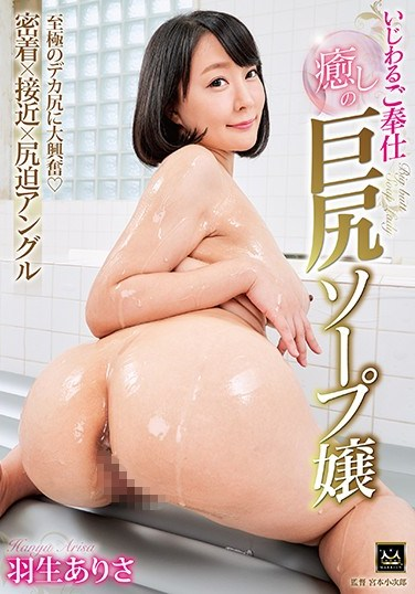 MMKS-009 Teasing Hospitality A Soothing Big Ass Soapland Girl Arisa Hanyu