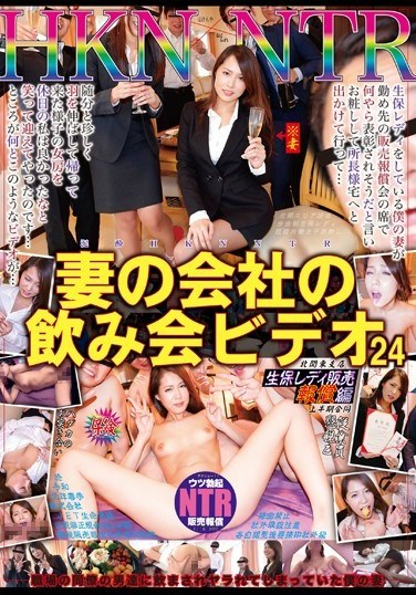 NKKD-144 A Video Of My Wife's Office Party 24 How This Life Insurance Sales Lady Gets Compensated
