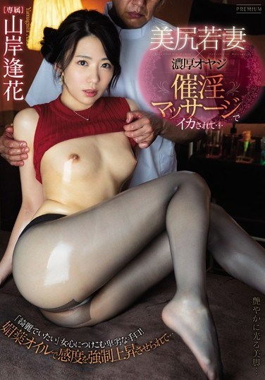 PRED-193 A Young Wife With A Beautiful Ass x A Deep And Rich Dirty Old Man She Was Made To Cum With An Aphrodisiac Massage… Aika Yamagishi