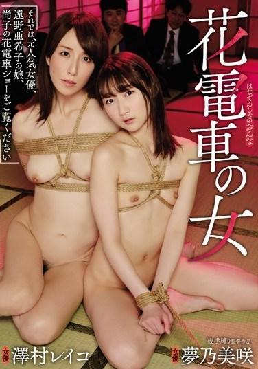 RBD-944 Women On The Floral Streetcar Misaki Yumeno & Reiko Sawamura