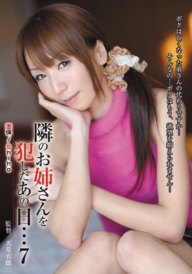 SHKD-450 The Day I R**ed the Girl Next Door… 7 Shiho