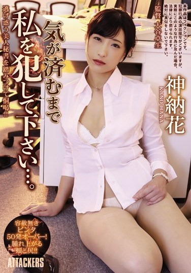 SHKD-879 Please Fuck Me Until You're Satisfied… Hana Kano