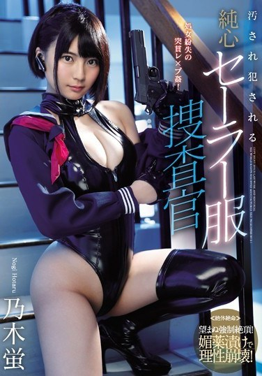 SSNI-610 The Investigator Got Her Pure Sailor Uniform Defiled And Soiled The Virgin Deflowering And Penetrating Fuck Fest! Hotaru Nogi