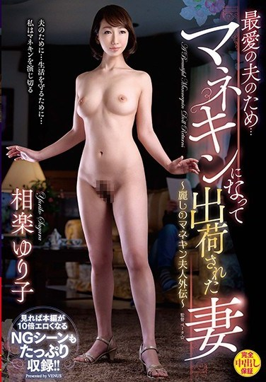 VAGU-219 Anything For Her Beloved Husband… A Beautiful Married Women Becomes A Storefront Mannequin – Yuriko Sagara
