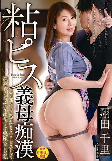 VENU-895 The M****ter Is Relentlessly Piston-Pumping His Stepmom My New Husband's Son Was Relentlessly Slow-Fucking Me And I Couldn't Scream With Pleasure, And He Just Had Me Hooked Chisato Shoda