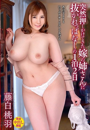 VENU-896 My Wife's Big Sister Suddenly Came By And Fucked Me Continuously For 2 Days And 1 Night Momoha Fujishiro