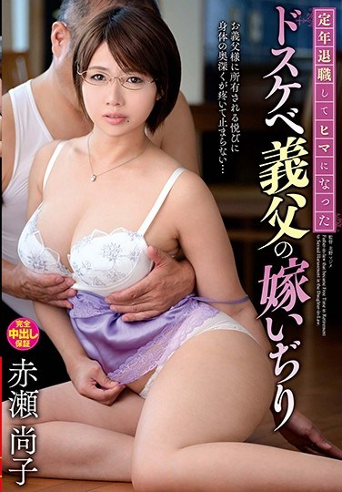 VENU-899 A Bored And Retired And Horny Father-In-Law Is Fucking With His Daughter-In-Law Shoko Akase