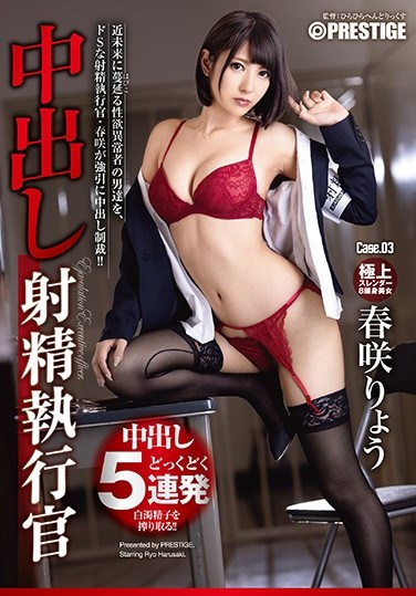 ABP-935 Creampie Ejaculation Officer 03 De S Enforcement Officer Squeezes Impure Sperm In Explosive Cowgirl Position! ! Ryo Harusaki