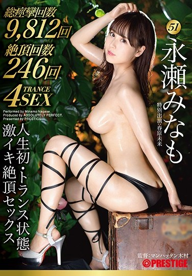ABP-938 The First Time In My Life, Trance Iki Cum Sex 51 To The Other Side Of Orgasm. Minase Nagase