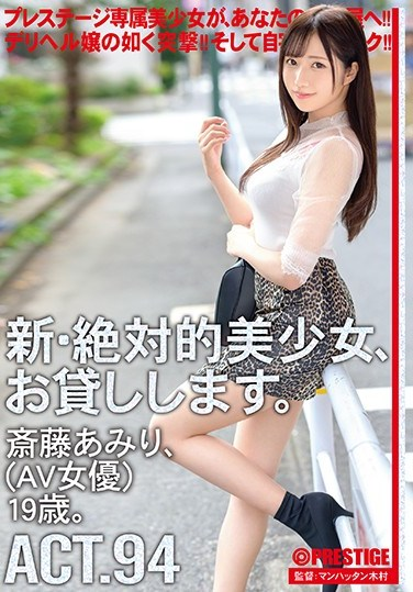 CHN-181 I Will Lend You A New And Absolutely Beautiful Girl. 94 Ami Saito (AV Actress) 19 Years Old.