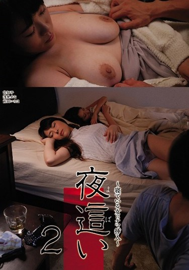 UMD-713 Night Visit 2 – Unprotected Penetration With A Woman Pretending To Sleep