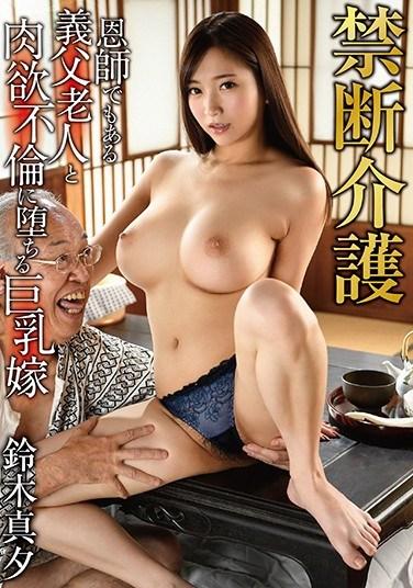 GVG-973 Naughty Nurses Mayu Suzuki