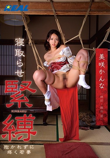 XRW-788 Cheating S&M Young Wife Needs A Fucking Kanna Misaki
