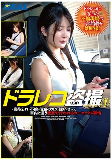 XRW-791 Voyeurism In Cars 1 – Cuckolding, Adultery, Repaying Debts, And Revenge – The Truth About Secret Car Sex