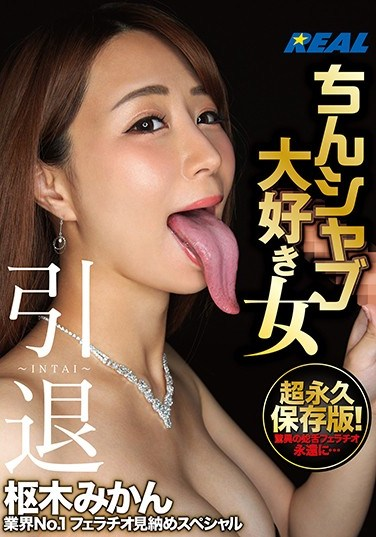 XRW-797 Woman Who Loves Sucking Dick Retires Mikan Kururugi No. 1 In The Industry Blowjob Last Look Special