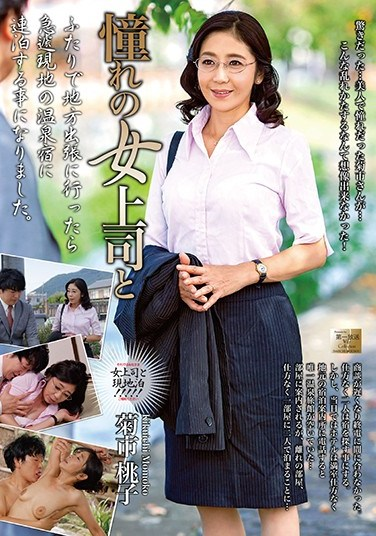 MOND-178 With My Hot Boss Momoko Kikuichi