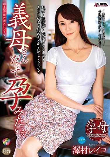 SPRD-1224 Stepmom Wants To Get Pregnant Reiko Sawamura