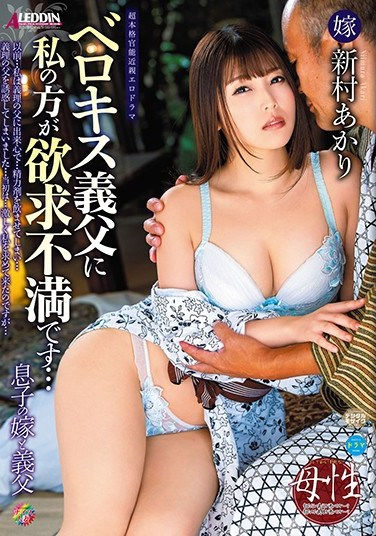 SPRD-1226 Son's Wife With Father-in-law Akari Niimura