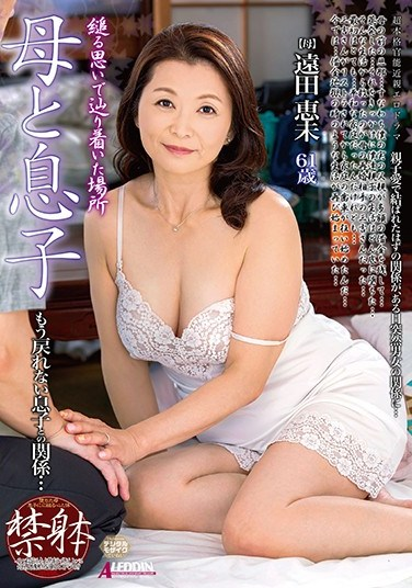 SPRD-1228 Stepmom And Stepson – Passing The Point Of No Return – Emi Toda