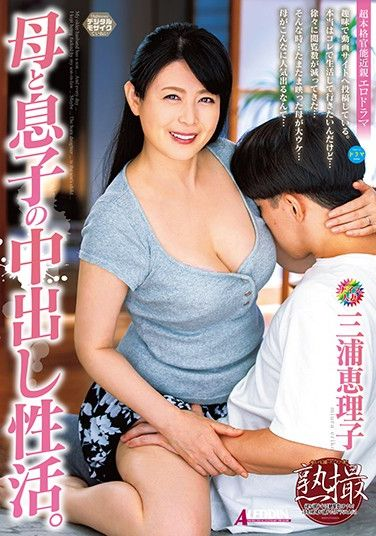 SPRD-1231 Creampie Life Between Stepmother And Stepson Eriko Miura
