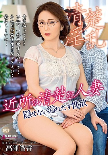 SPRD-1232 Innocent Neighborhood Wife Tomoka Takase