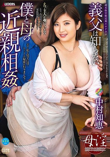 SPRD-1233 Dad Doesn't Know About My Relationship With Stepmom Tomoe Nakamura