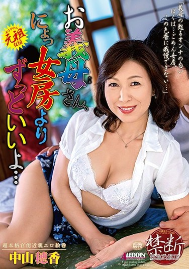 SPRD-1235 My Mother-In-Law, Much Better Than My Wife… Hoka Nakayama