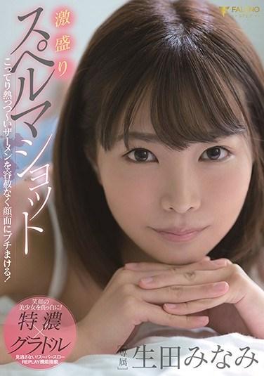 FSDSS-004 Intense Cum Shot – Minami Ikuta