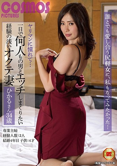 HAWA-195 Admiring Sluts… Late Blooming Wife With Little Experience Wants To Fuck Tons Of Men In One Day Hikaru-san 34 Years Old