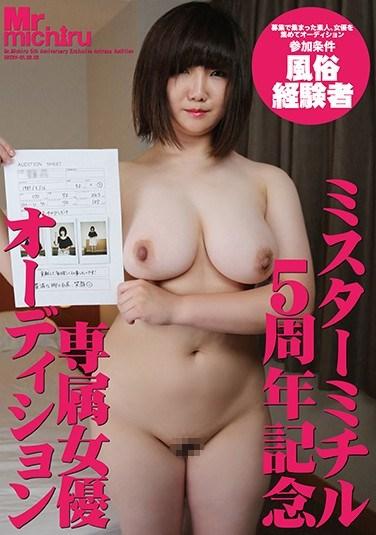 MIST-285 Mr. Michiru Fifth Anniversary Exclusive Actress Audition