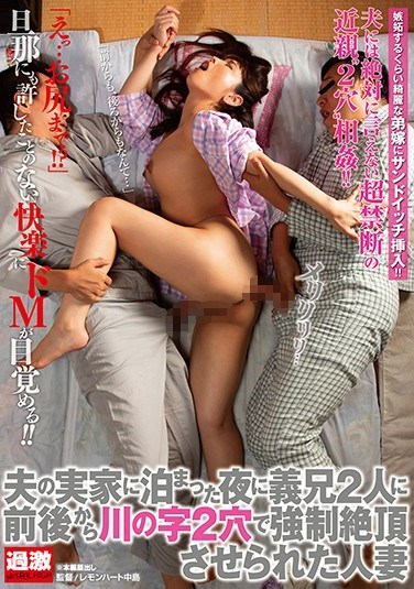 NHDTB-346 Married Woman Takes It In Both Holes From Her Two Brothers-in-law at Her Husband's Family's House Until She Cums