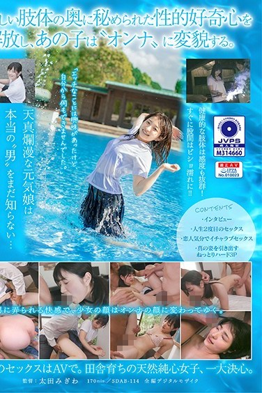 SDAB-114 I Can't Help But Feel There's Going To Be A Mistake. Aoi Nakashiro SOD Exclusive Porn Debut
