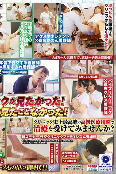 SDDE-604 Sex Clinic Fan Thanksgiving Day 2019: 7 Intercourses x No Skin Creampies Sex Treatment x 235 Minutes SP!!