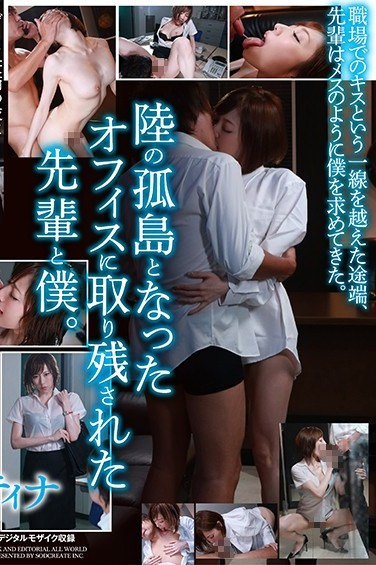 STARS-166 Tina Nanami – A Female Boss Gets Caught In A Thunderstorm And Spends The Night At Her Company With One Of Her Employees… They Can't Go Home, So They Have Sex Until Morning